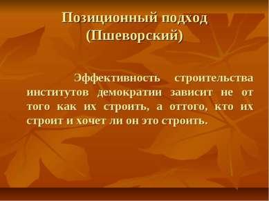 Позиционный подход (Пшеворский) Эффективность строительства институтов демокр...