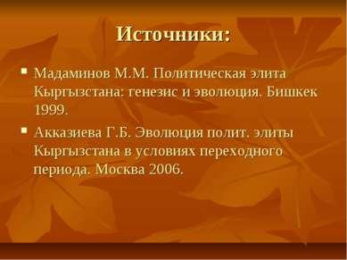 Источники: Мадаминов М.М. Политическая элита Кыргызстана: генезис и эволюция....