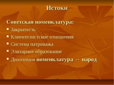 Истоки Советская номенклатура: Закрытость Клиентелистские отношения Система п...