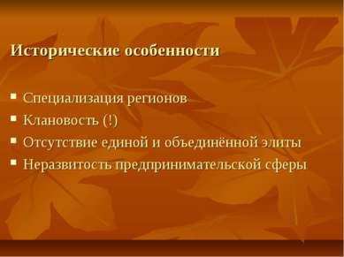 Исторические особенности Специализация регионов Клановость (!) Отсутствие еди...