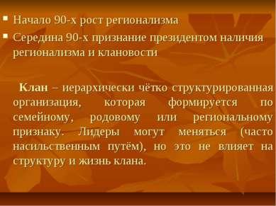 Начало 90-х рост регионализма Середина 90-х признание президентом наличия рег...