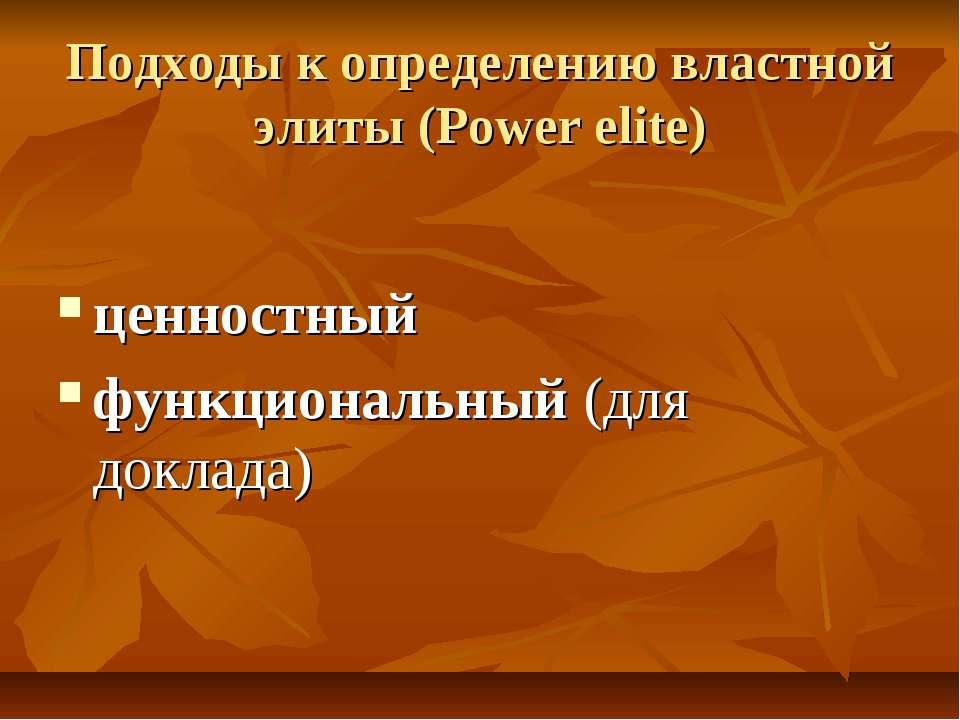 Подходы к определению властной элиты (Power elite) ценностный функциональный ...