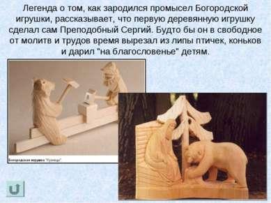 Легенда о том, как зародился промысел Богородской игрушки, рассказывает, что ...