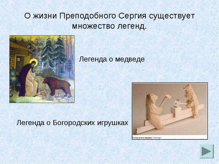 О жизни Преподобного Сергия существует множество легенд. Легенда о медведе Ле...