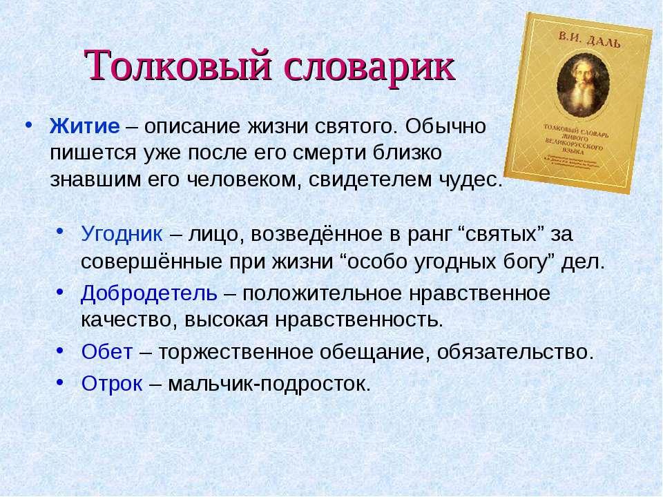 """Толковый словарик Угодник – лицо, возведённое в ранг """"святых"""" за совершённые ..."""
