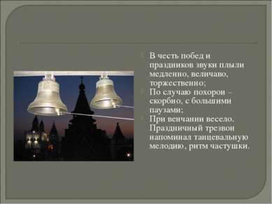 В честь побед и праздников звуки плыли медленно, величаво, торжественно; По с...
