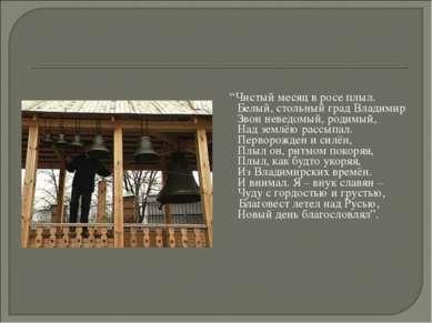 """""""Чистый месяц в росе плыл. Белый, стольный град Владимир Звон неведомый, роди..."""