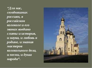 """""""Для нас, сегодняшних россиян, в российском колоколе и его звонах воедино сли..."""