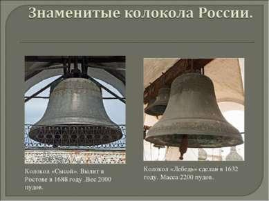 Колокол «Сысой». Вылит в Ростове в 1688 году .Вес 2000 пудов. Колокол «Лебедь...