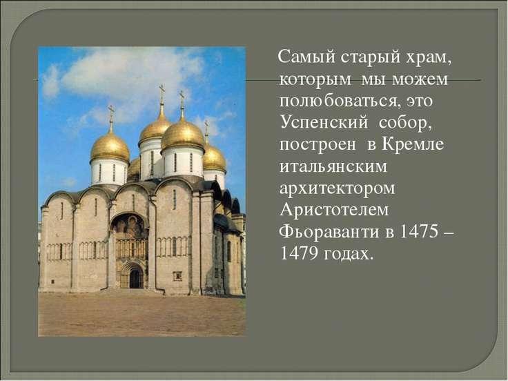 Самый старый храм, которым мы можем полюбоваться, это Успенский собор, постро...