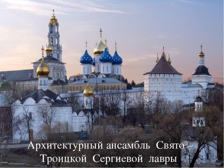 Архитектурный ансамбль Свято – Троицкой Сергиевой лавры