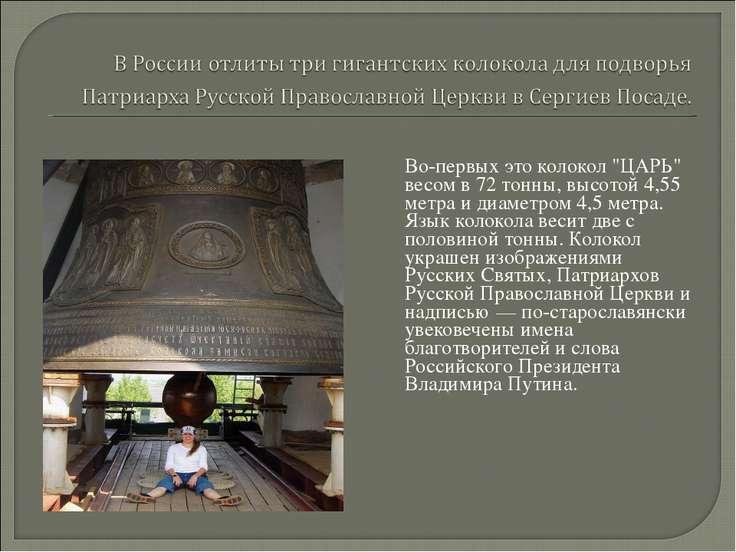 """Во-первых это колокол """"ЦАРЬ"""" весом в 72 тонны, высотой 4,55 метра и диаметром..."""