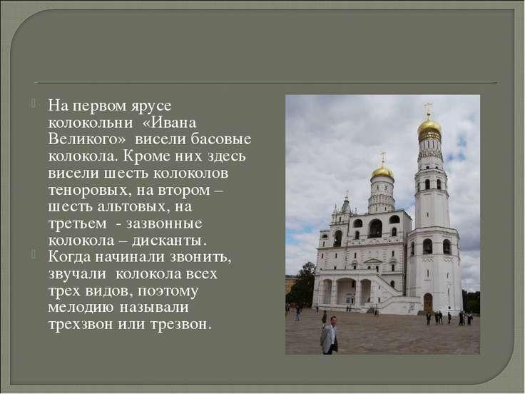 На первом ярусе колокольни «Ивана Великого» висели басовые колокола. Кроме ни...