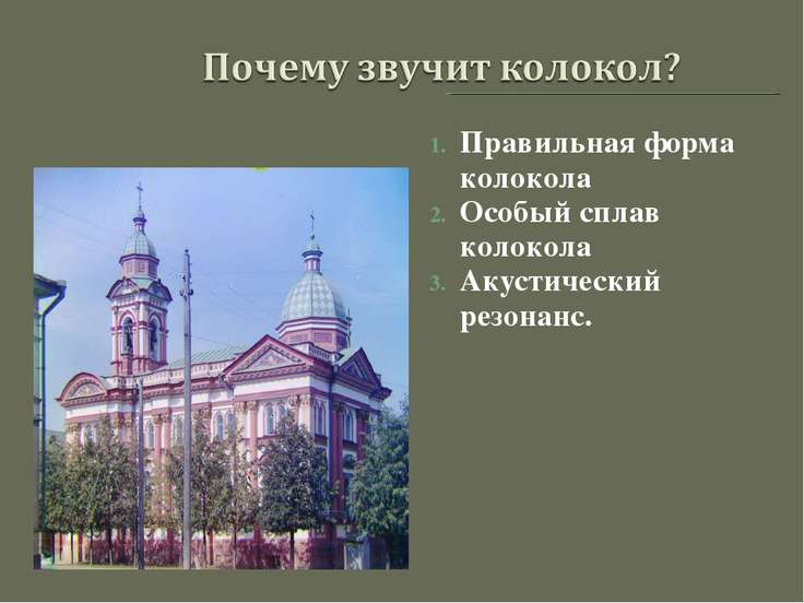 Правильная форма колокола Особый сплав колокола Акустический резонанс.