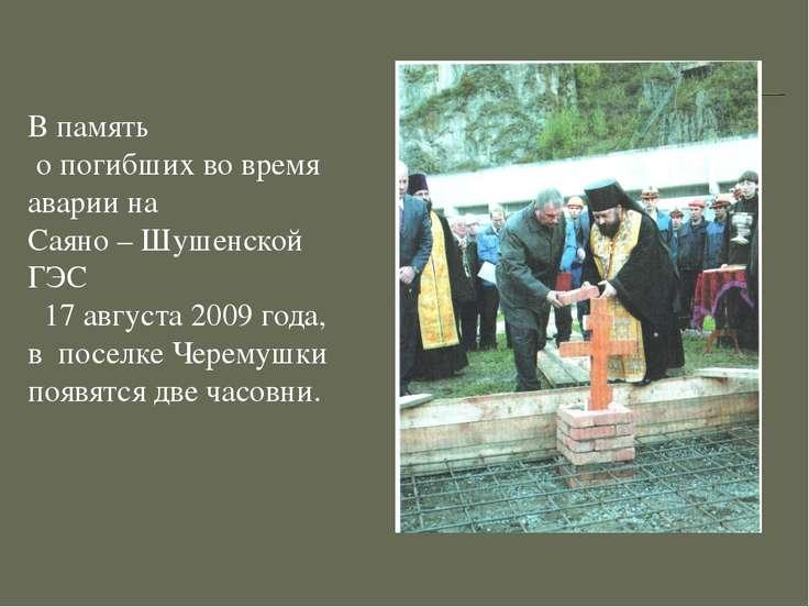В память о погибших во время аварии на Саяно – Шушенской ГЭС 17 августа 2009 ...