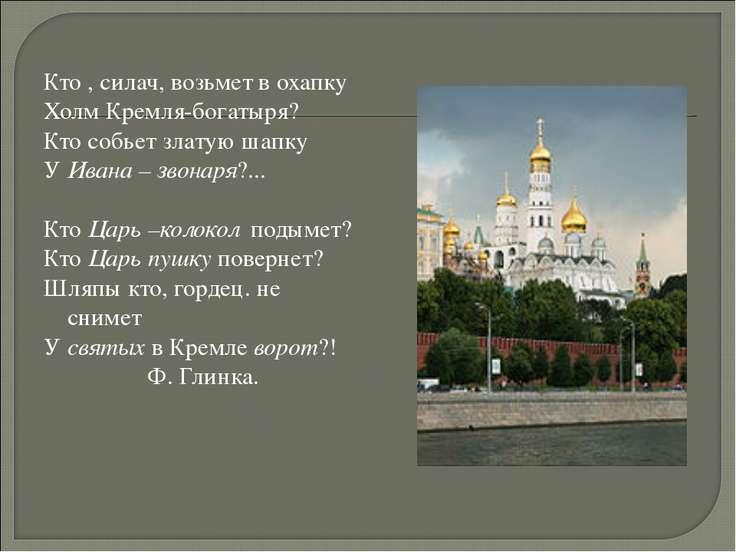Кто , силач, возьмет в охапку Холм Кремля-богатыря? Кто собьет златую шапку У...