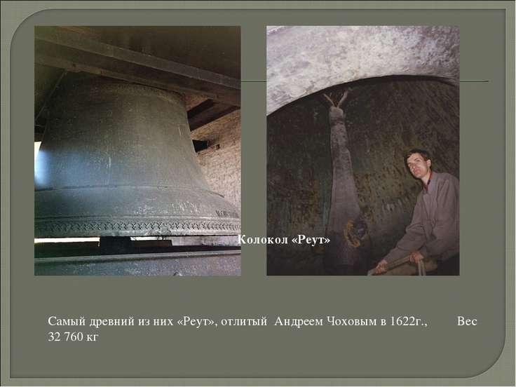 Самый древний из них «Реут», отлитый Андреем Чоховым в 1622г., Вес 32 760 кг ...