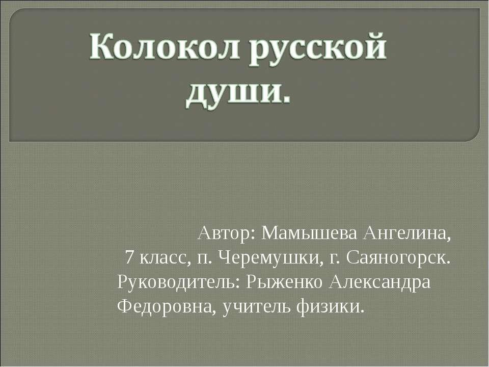 Автор: Мамышева Ангелина, 7 класс, п. Черемушки, г. Саяногорск. Руководитель:...