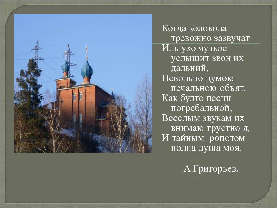Когда колокола тревожно зазвучат Иль ухо чуткое услышит звон их дальний, Нево...