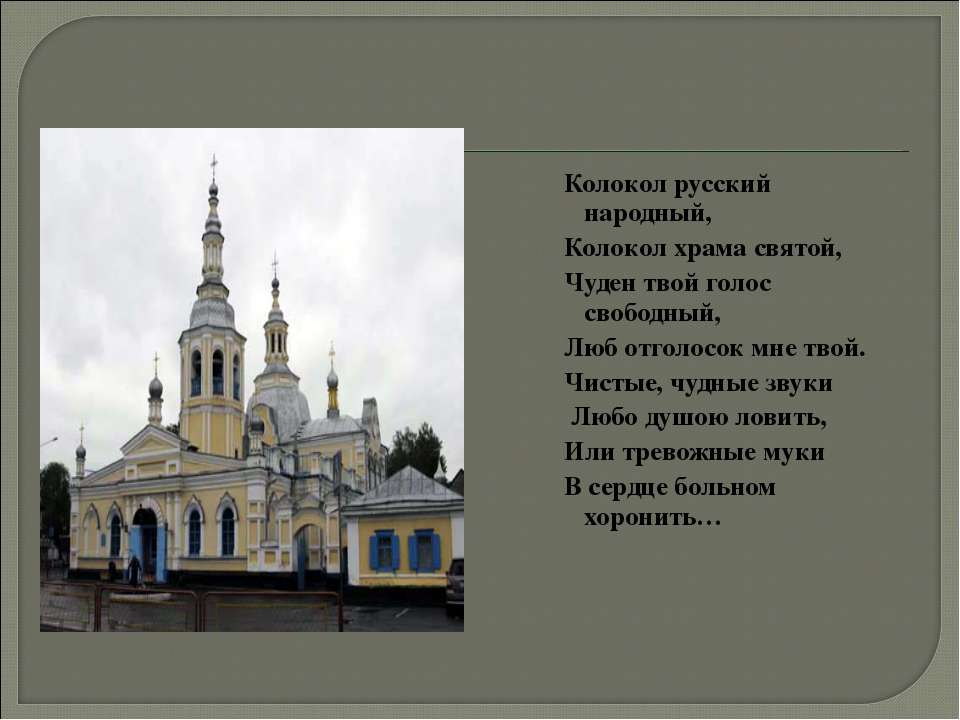 Колокол русский народный, Колокол храма святой, Чуден твой голос свободный, Л...