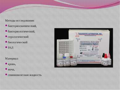 Методы исследования: бактериоскопический, бактериологический, серологический ...