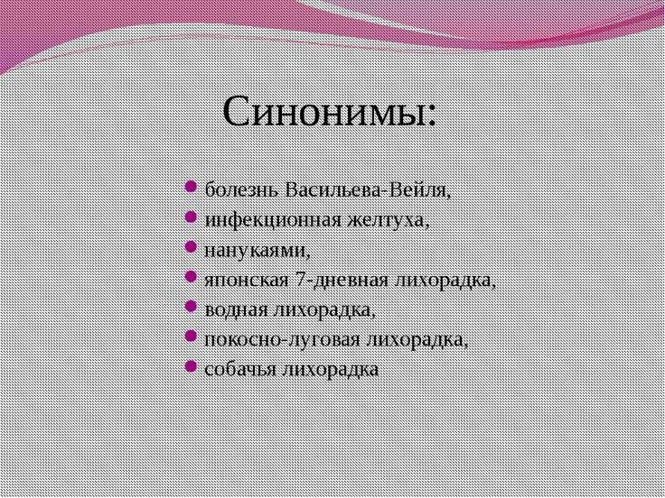 болезнь Васильева-Вейля, инфекционная желтуха, нанукаями, японская 7-дневная ...