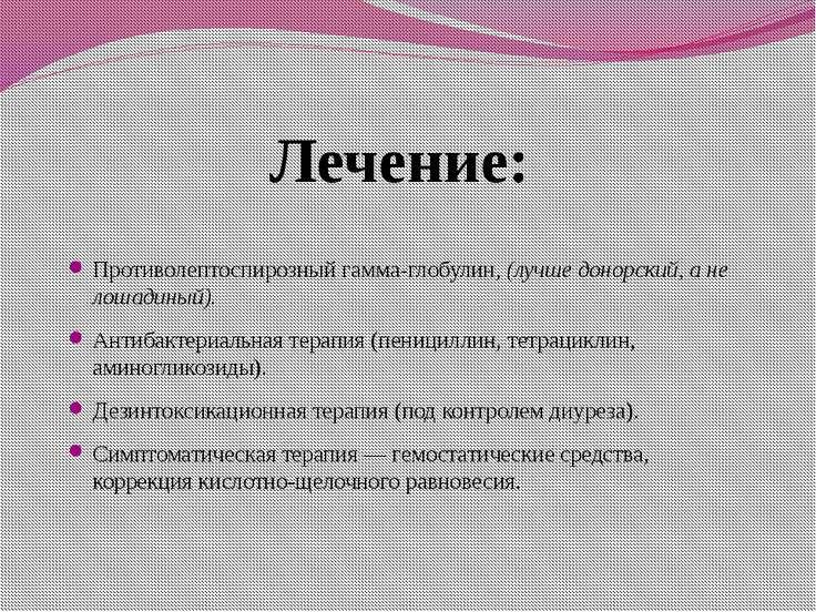 Лечение: Противолептоспирозный гамма-глобулин, (лучше донорский, а не лошадин...