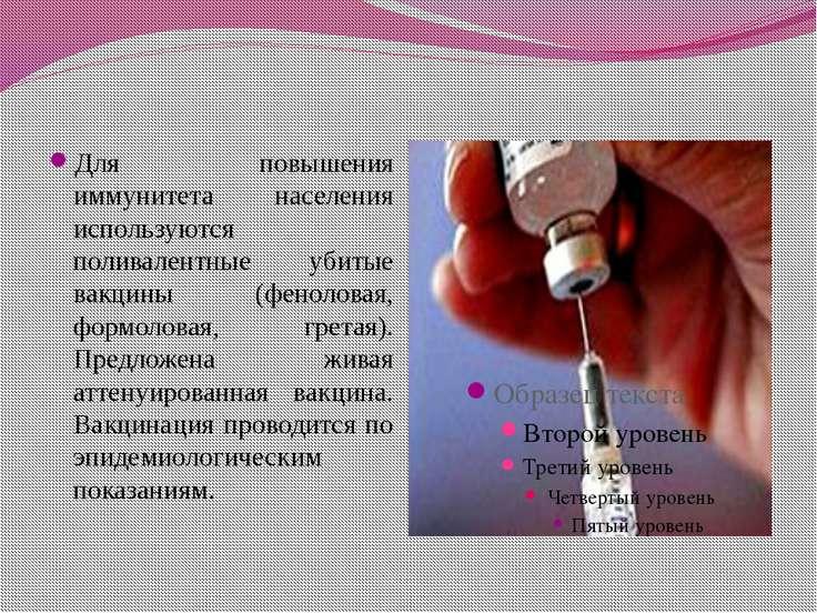 Для повышения иммунитета населения используются поливалентные убитые вакцины ...
