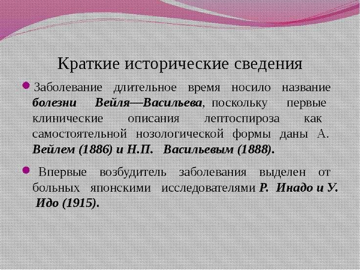 Краткие исторические сведения Заболевание длительное время носило название бо...