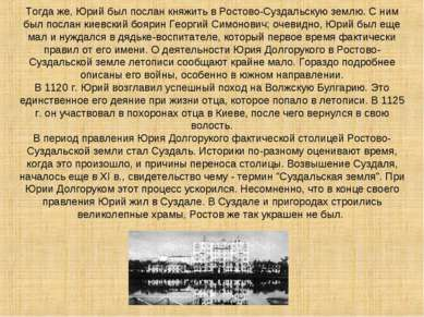 Тогда же, Юрий был послан княжить в Ростово-Суздальскую землю. С ним был посл...