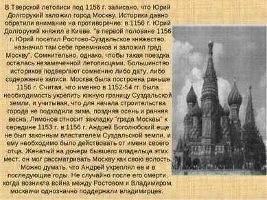 В Тверской летописи под 1156 г. записано, что Юрий Долгорукий заложил город М...