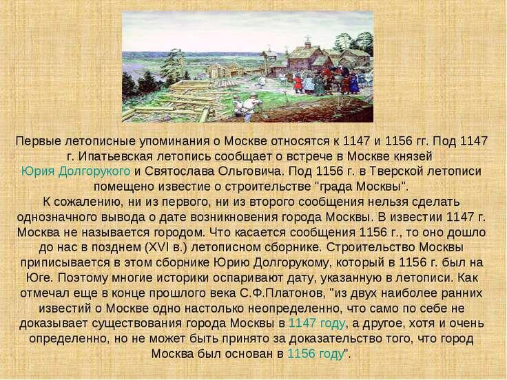 Первые летописные упоминания о Москве относятся к 1147 и 1156 гг. Под 1147 г....