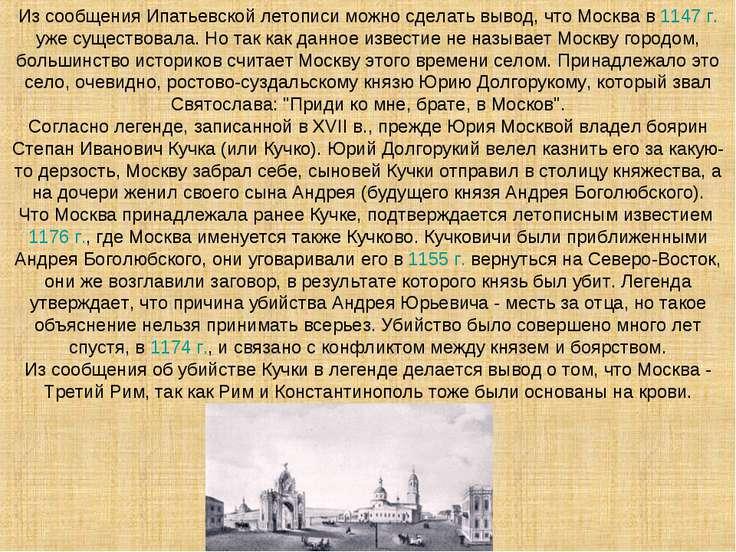 Из сообщения Ипатьевской летописи можно сделать вывод, что Москва в 1147 г. у...