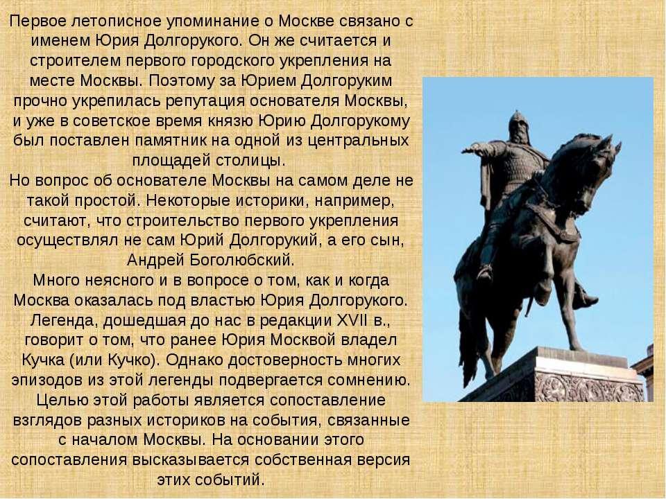 Первое летописное упоминание о Москве связано с именем Юрия Долгорукого. Он ж...