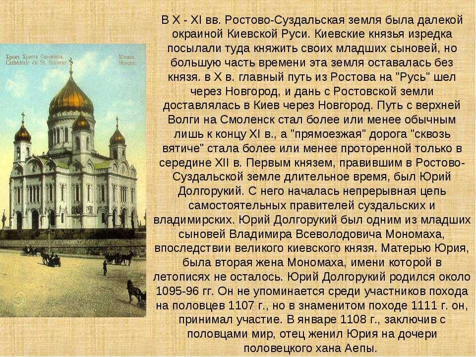 В X - XI вв. Ростово-Суздальская земля была далекой окраиной Киевской Руси. К...