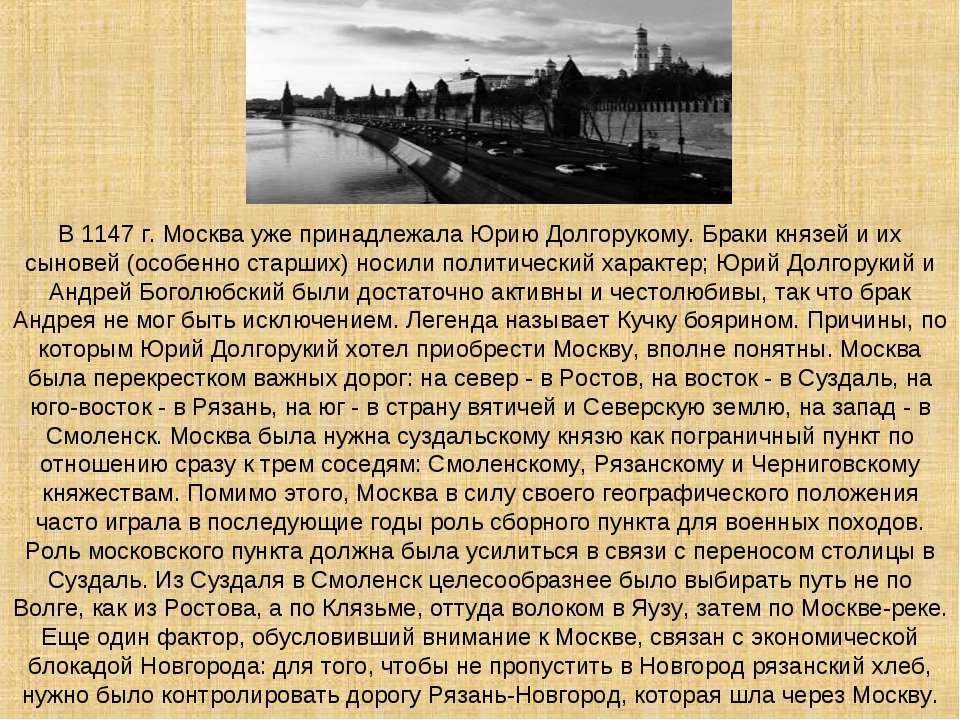 В 1147 г. Москва уже принадлежала Юрию Долгорукому. Браки князей и их сыновей...