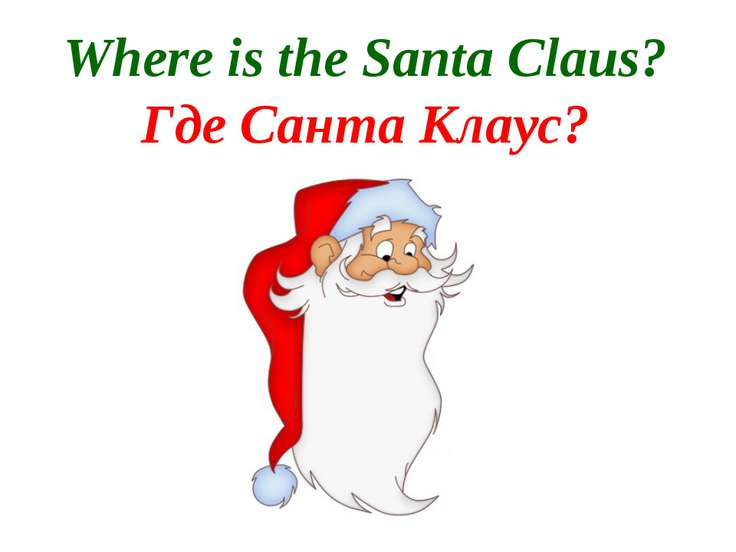 Where is the Santa Claus? Где Санта Клаус?