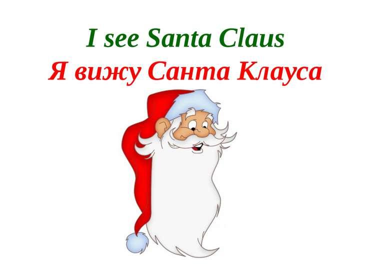 I see Santa Claus Я вижу Санта Клауса