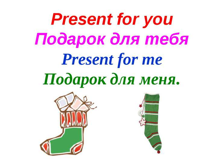 Present for you Подарок для тебя Present for me Подарок для меня.