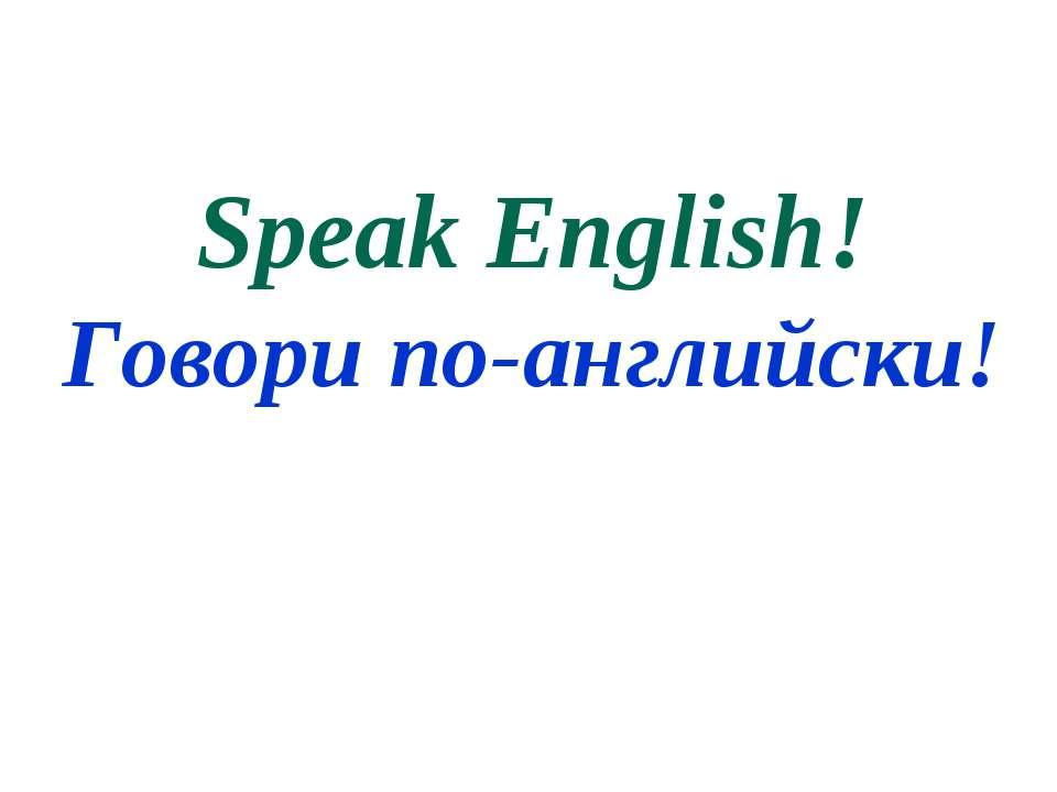 Speak English! Говори по-английски!