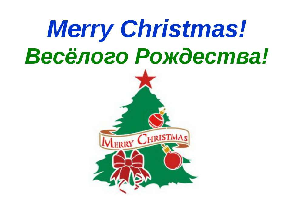 Merry Christmas! Весёлого Рождества!