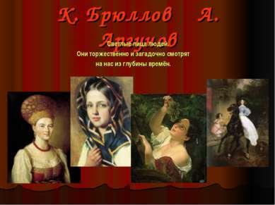 К. Брюллов А. Аргунов Светлые лица людей. Они торжественно и загадочно смотря...