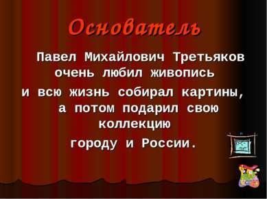 Основатель Павел Михайлович Третьяков очень любил живопись и всю жизнь собира...