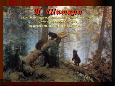 И. Шишкин Кругом лес. Медвежата разыгрались у поваленной сосны, а дерево лежи...