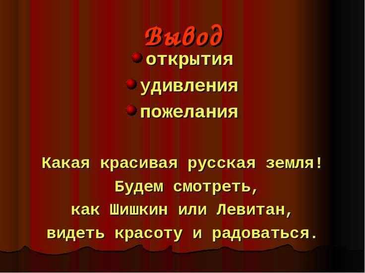 Вывод открытия удивления пожелания Какая красивая русская земля! Будем смотре...
