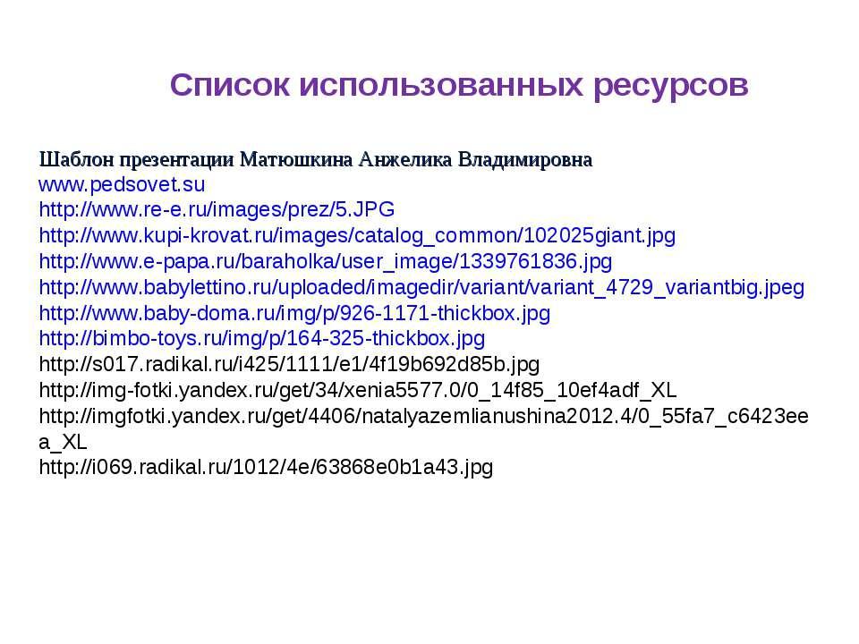 Шаблон презентации Матюшкина Анжелика Владимировна www.pedsovet.su http://www...