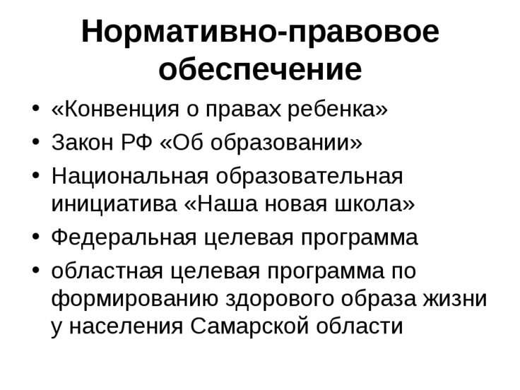 Нормативно-правовое обеспечение «Конвенция о правах ребенка» Закон РФ «Об обр...
