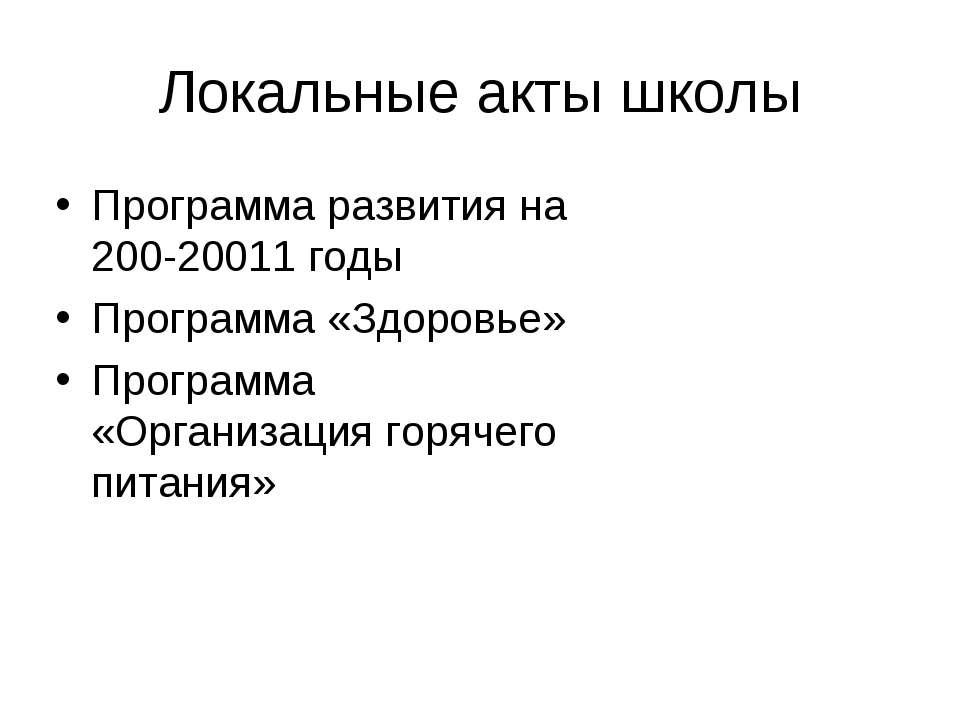 Локальные акты школы Программа развития на 200-20011 годы Программа «Здоровье...