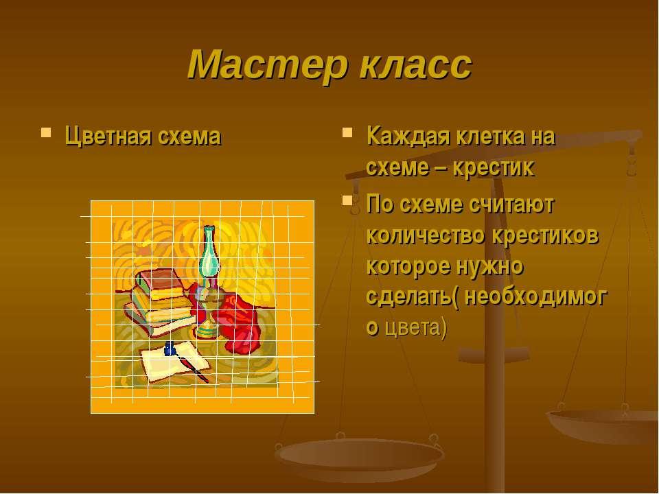 Мастер класс Цветная схема Каждая клетка на схеме – крестик По схеме считают ...