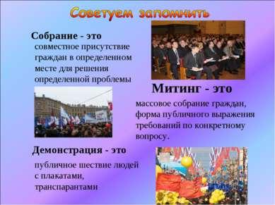 Собрание - это совместное присутствие граждан в определенном месте для решени...